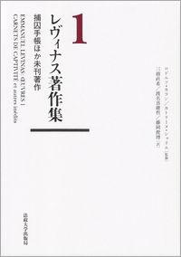 捕囚手帳ほか未刊著作レヴィナス著作集 1