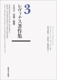 エロス・文学・哲学レヴィナス著作集 3