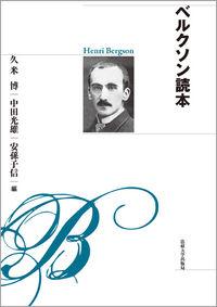 翻訳篇/読みの水準ベルクソン読本 〈新装版〉
