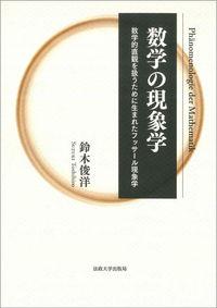 数学的直観を扱うために生まれたフッサール現象学数学の現象学〈新装版〉