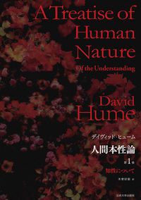 知性について人間本性論 第1巻 〈普及版〉