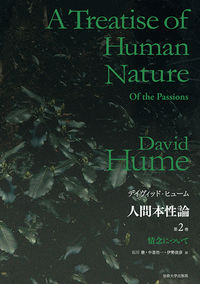 情念について人間本性論 第2巻 〈普及版〉