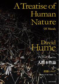 道徳について人間本性論 第3巻 〈普及版〉