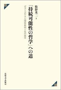 ポストコロニアル理性批判と生の地平「持続可能性の哲学」への道