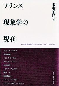 最大幸福主義理論の進展 1789–1815年フランス現象学の現在