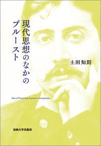 マイナー文学のために〈新訳〉現代思想のなかのプルースト