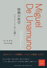 ウナムーノと「生」の闘い情熱の哲学