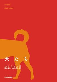 1919–1973犬たち