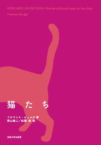 反哲学3 セミネール 1994-1995猫たち