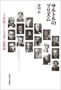二十世紀フランス文学・思想論サルトルのプリズム