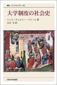法政大学に集った人々大学制度の社会史 〈新装版〉