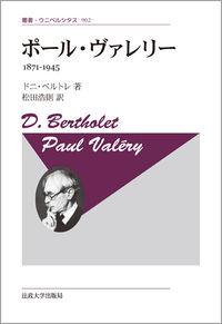 1871-1945ポール・ヴァレリー 〈新装版〉