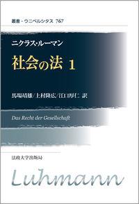 帝国の思惑と民族の選択社会の法 1 〈新装版〉