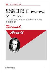 1950-1953思索日記 II 〈新装版〉