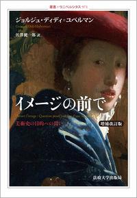 美術史の目的への問いイメージの前で〈増補改訂版〉
