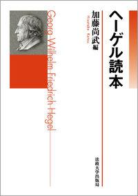革命の合法性をめぐる哲学的考察ヘーゲル読本