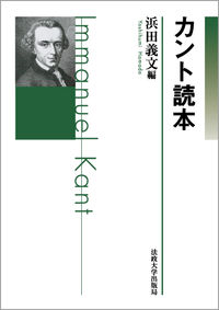 カントとヘーゲルカント読本