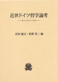 カントとヘーゲル近世ドイツ哲学論考