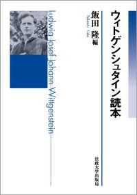 言語哲学論考ウィトゲンシュタイン読本