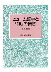 ヒュームの宗教的著作を中心としてヒューム哲学と「神」の概念