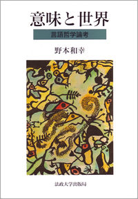 言語哲学論考意味と世界