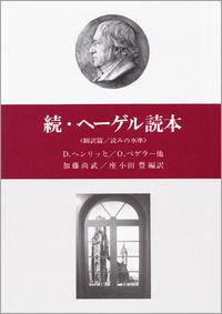 翻訳篇/読みの水準続・ヘーゲル読本