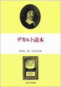 哲学の英雄時代デカルト読本