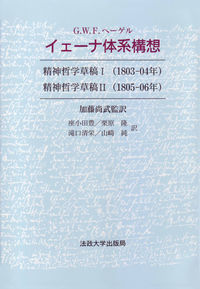 精神哲学草稿 I(1803-04)精神哲学草稿 II(1805-06)イェーナ体系構想