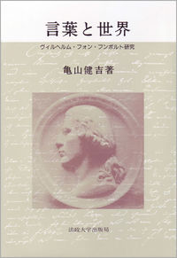 ヴィルヘルム・フォン・フンボルト研究言葉と世界