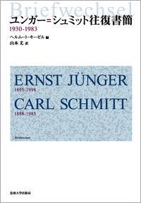 1930-1983ユンガー = シュミット往復書簡