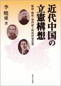 厳復・楊度・梁啓超と明治啓蒙思想近代中国の立憲構想