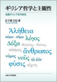初期ギリシア哲学研究ギリシア哲学と主観性