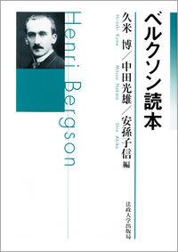ベルクソン読本