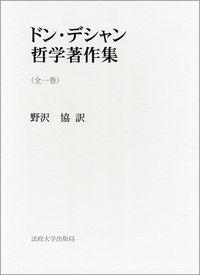 存在論的経験の本質についてドン・デシャン哲学著作集