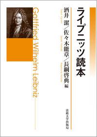 ライプニッツ読本