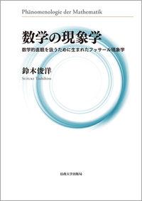 数学的直観を扱うために生まれたフッサール現象学数学の現象学