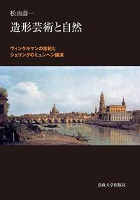 ヴィンケルマンの世紀とシェリングのミュンヘン講演造形芸術と自然