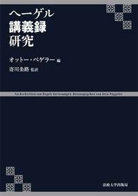 ヘーゲル講義録研究