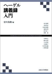 最大幸福主義理論の進展 1789–1815年ヘーゲル講義録入門