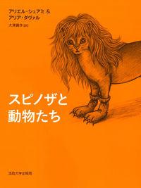 二〇世紀フランス思想における視覚の失墜スピノザと動物たち