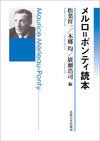 メルロ=ポンティ読本 (法政大学出版局)