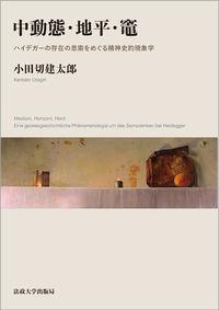 ハイデガーの存在の思索をめぐる精神史的現象学中動態・地平・竈