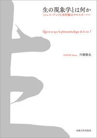 ミシェル・アンリと木村敏のクロスオーバー生の現象学とは何か