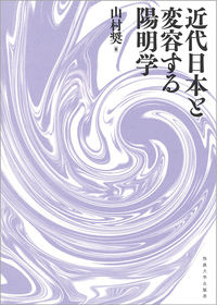 近代日本と変容する陽明学