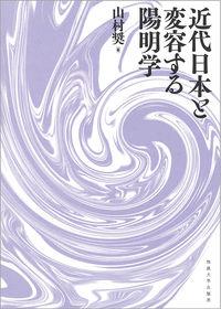 解放の社会学概論近代日本と変容する陽明学
