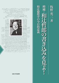 和辻倫理学の今日的意義増補・和辻哲郎の書き込みを見よ!