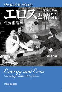 性愛術指南エロスと精気 (エネルギー)