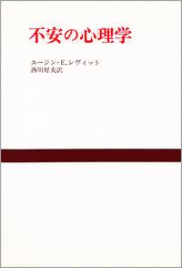 原書改訂版 不安の心理学