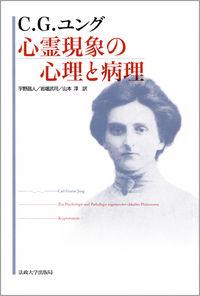 埋葬語法の精神分析/付・デリダ序文心霊現象の心理と病理