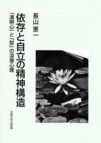 日本的心性の研究依存と自立の精神構造